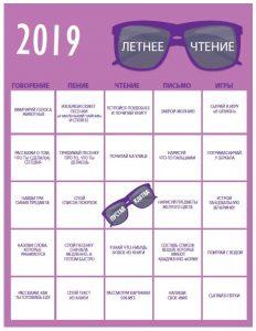 Russian Early Readers version Summer Reading Bingo Card 2019